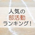 人気の部活動ランキング!