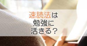速読法は勉強に活きる?