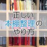 正しい本棚整理のやり方