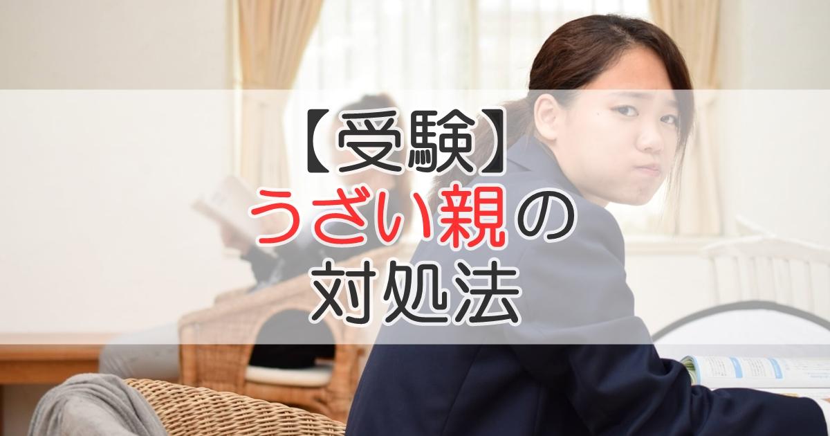 【受験】うざい親の対処法