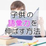 子供の語彙力を伸ばす方法