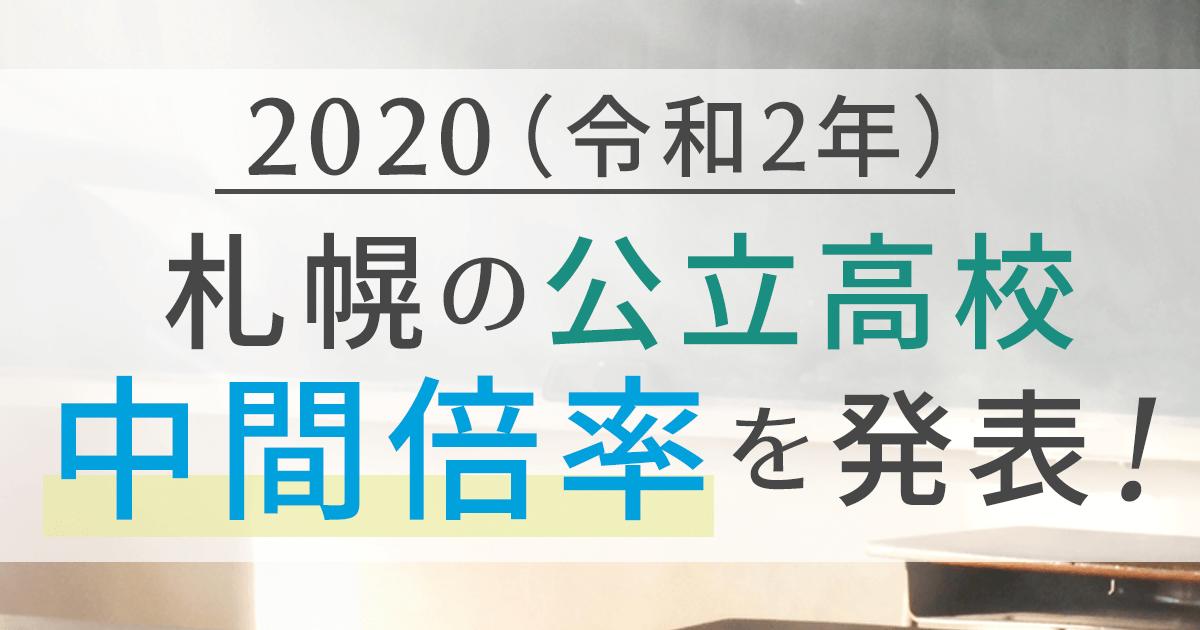 2020年・札幌公立高校中間倍率