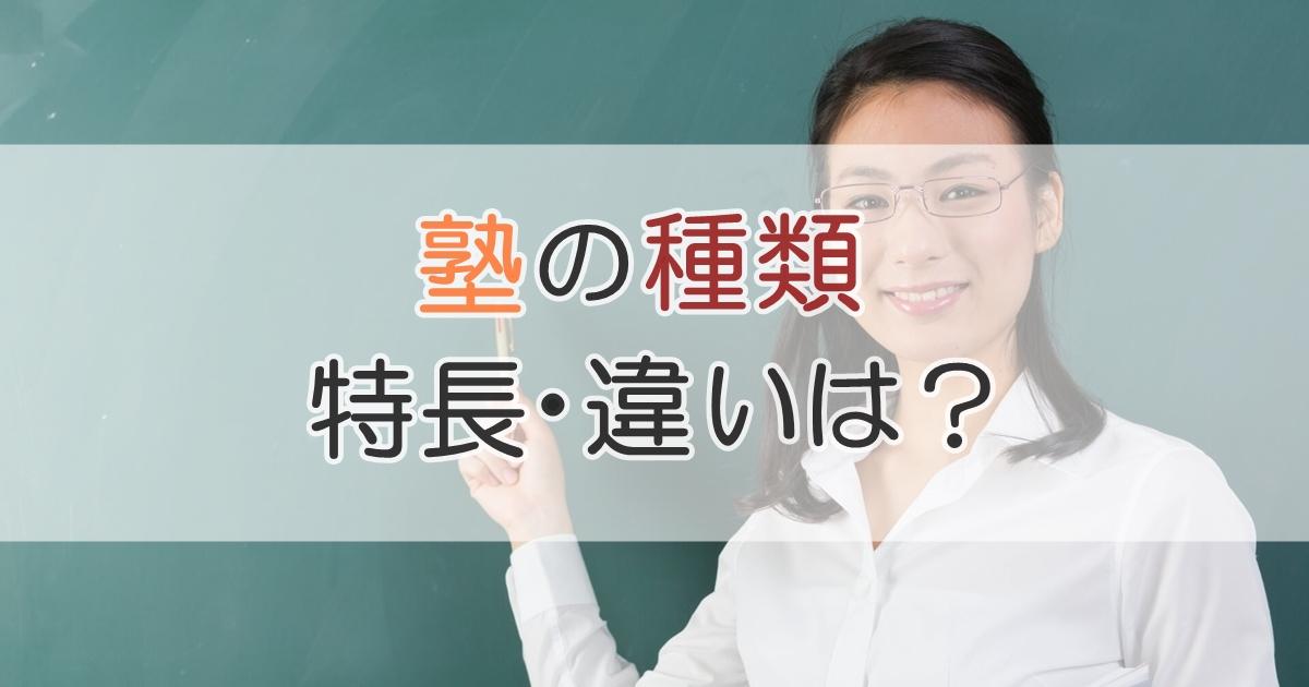 塾の種類 特長・違いは?