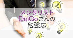 メンタリストDaiGoさんの勉強法