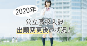 2020(令和2年)公立高校入試の出願変更状況