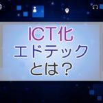ICT化・エドテックとは?