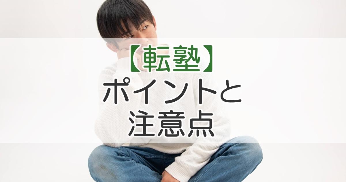 【転塾】ポイントと注意点
