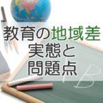 教育の地域差 実態と問題点