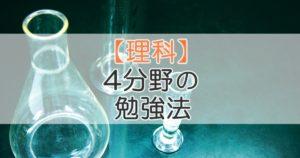 【理科】4分野の勉強法