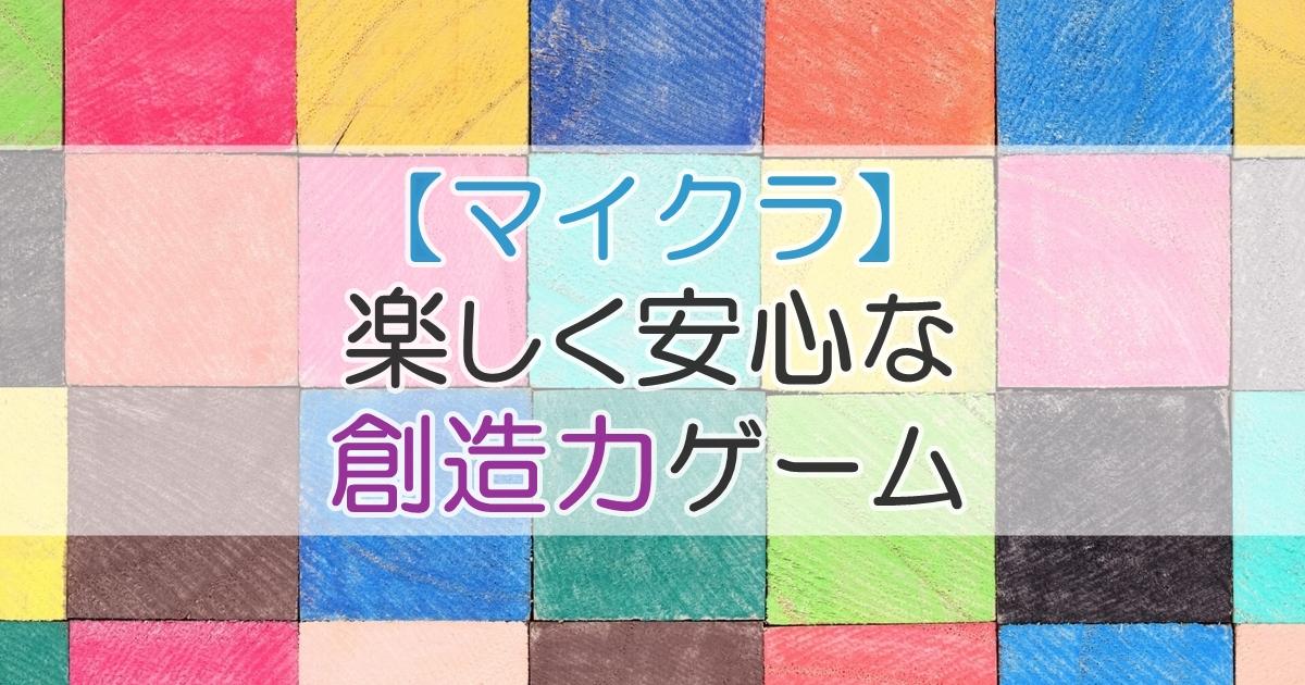 【マイクラ】楽しく安心な想像力ゲーム