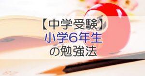 【中学受験】小学6年生の勉強法