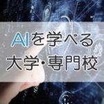AIを学べる大学・専門校