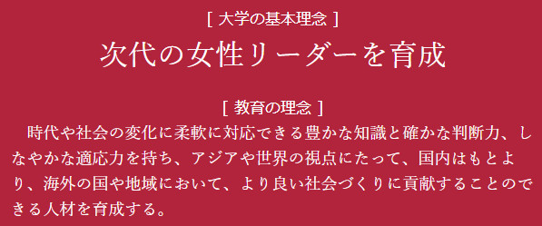福岡女子大学の理念