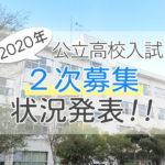 公立高校【2次募集/定員割れ】状況まとめ!2020年-北海道