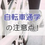 自転車通学の注意点!