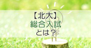 【北大】総合入試とは?