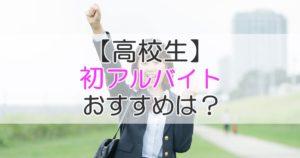 【高校生】初アルバイト おすすめは?