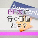 BF大に行く価値とは?