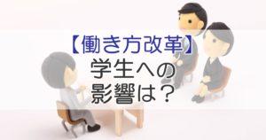 【働き方改革】学生への影響は?