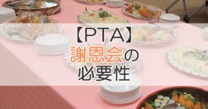 【PTA】謝恩会の必要性