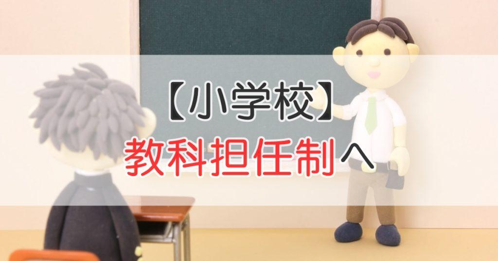 1教科しか教えない先生】小学校も教科担任制へ|札幌市 学習塾 受験 ...
