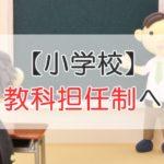 【小学校】教科担任制へ