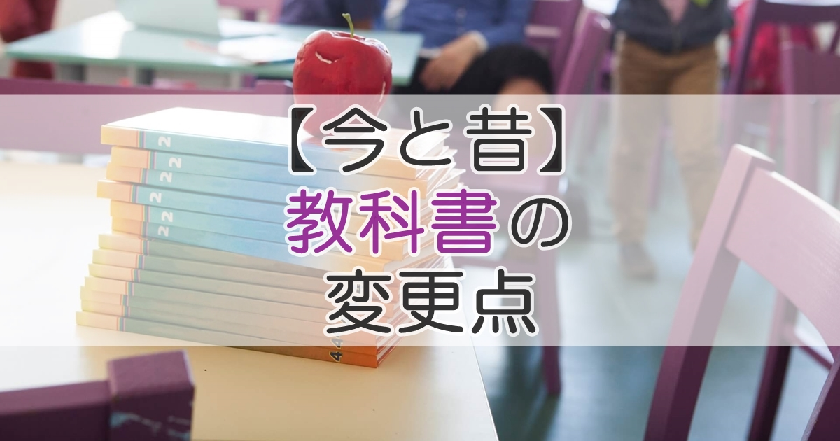 【今と昔】教科書の変更点