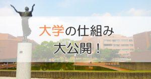 大学の仕組み大公開!