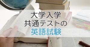大学入学共通テストの英語試験