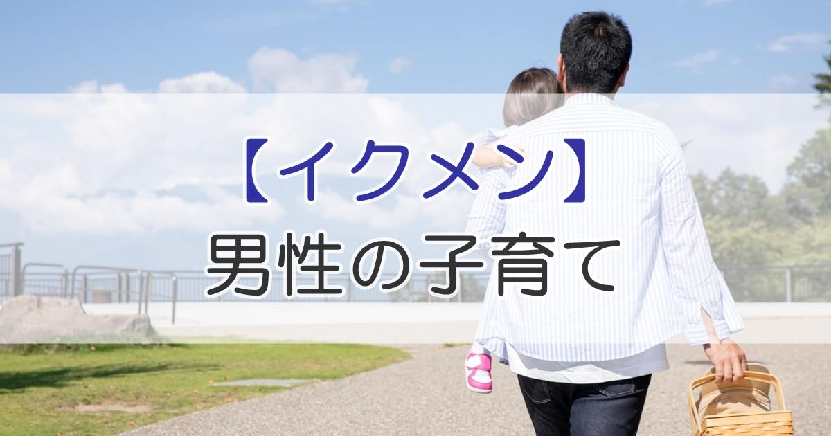 【イクメン】男性の子育て