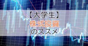 【大学生】株式投資のススメ