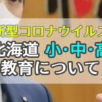 新型コロナウイルス北海道の教育について