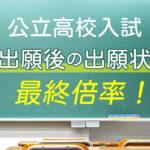 公立高校入試【再出願後の出願状況】最終倍率!2020(令和2年)
