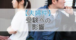 【夫婦仲】受験への影響