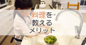 料理を教えるメリット