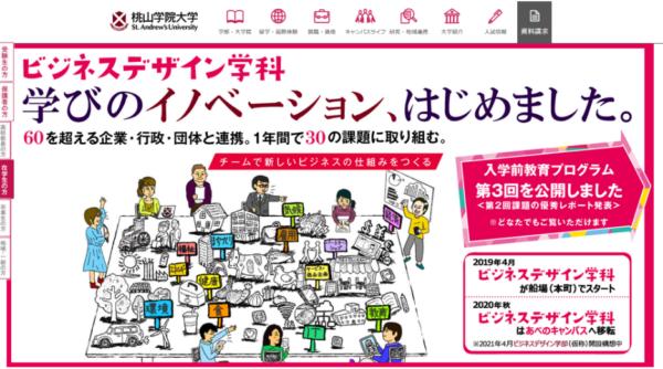 桃山学院大公式サイト