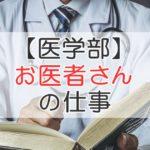 【医学部】お医者さんの仕事
