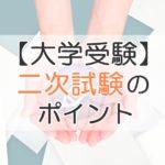 【大学受験】二次試験のポイント