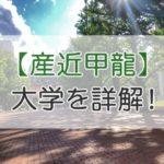 【産近甲龍】大学を詳解!