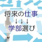 将来の仕事→学部選び