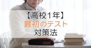 【高校1年】最初のテスト対策法