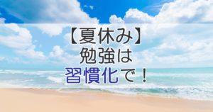 【夏休み】勉強は習慣化で!