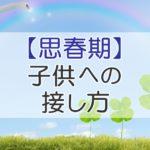 【思春期】子供への接し方