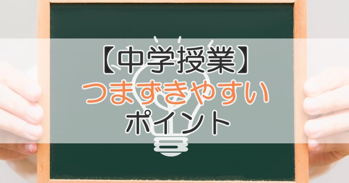 【中学授業】つまずきやすいポイント