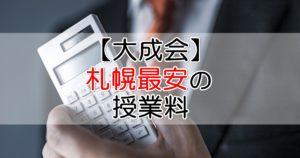 【大成会】札幌最安の授業料