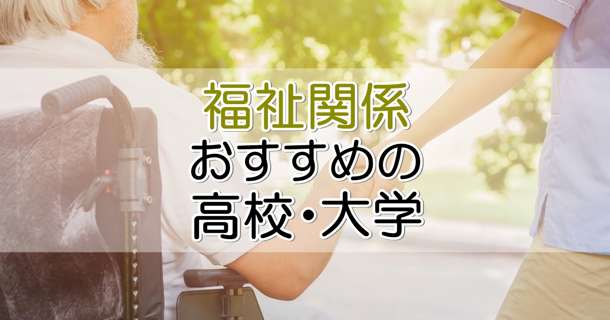 福祉関係おすすめの高校・大学