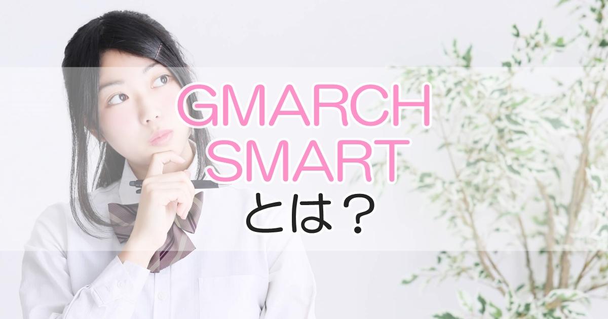 GMARCH・SMARTとは?
