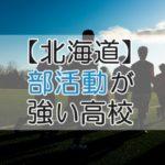 【北海道】部活動が強い高校