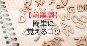 【前置詞】簡単に覚えるコツ