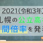2021年(令和3年)札幌の公立高校中間倍率